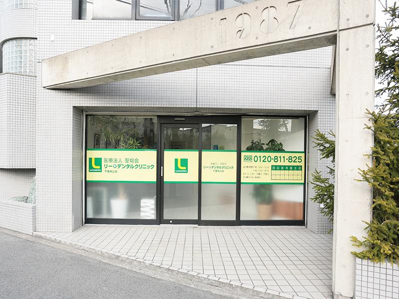 リー・デンタルクリニック 千里桃山台